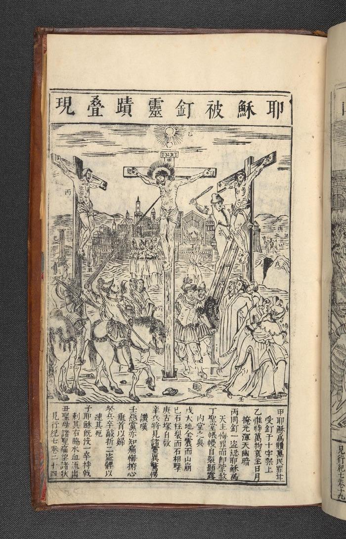 christ chinese